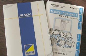 アルソックの資料画像